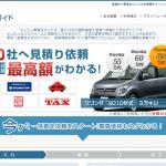 車査定ガイド
