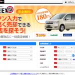 車買取EX