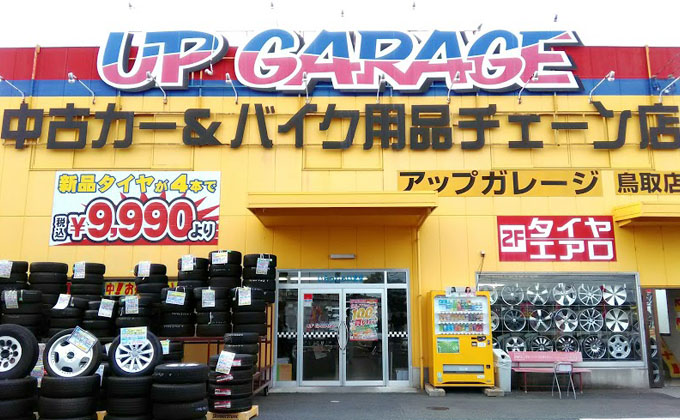 アップガレージ 鳥取店