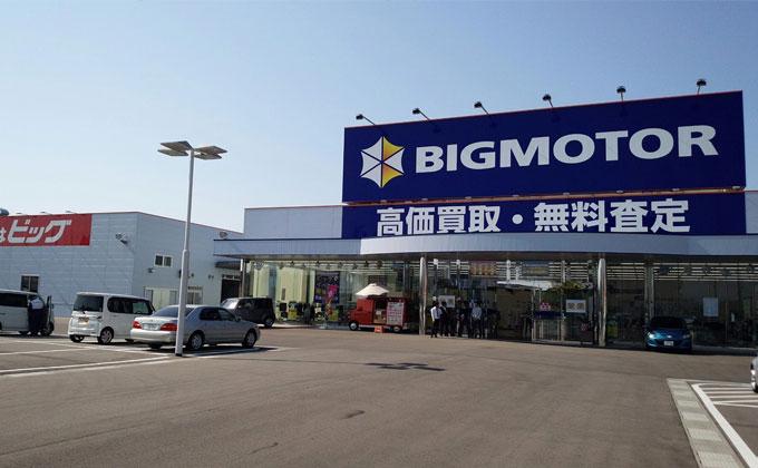 ビッグモーター 鳥取店