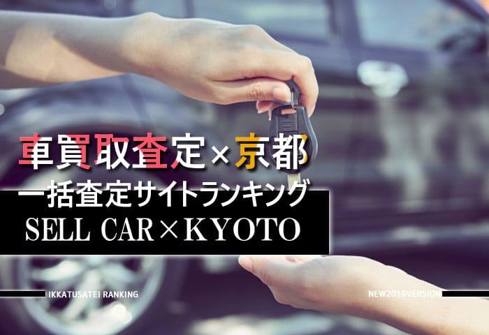 車買取査定 京都