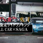 車買取査定 佐賀