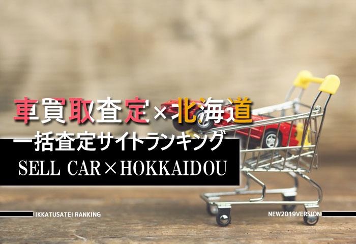 車買取査定 北海道