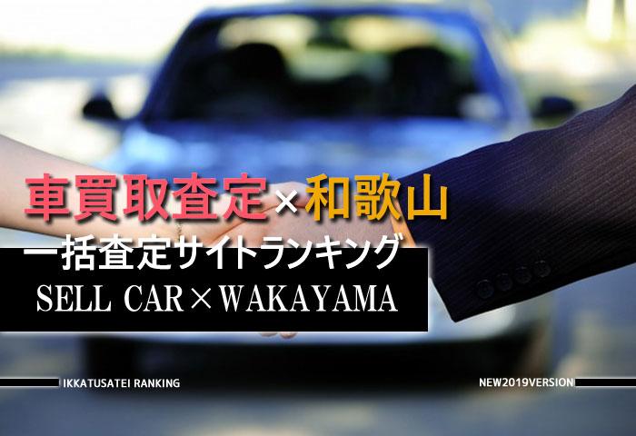 車買取査定 和歌山
