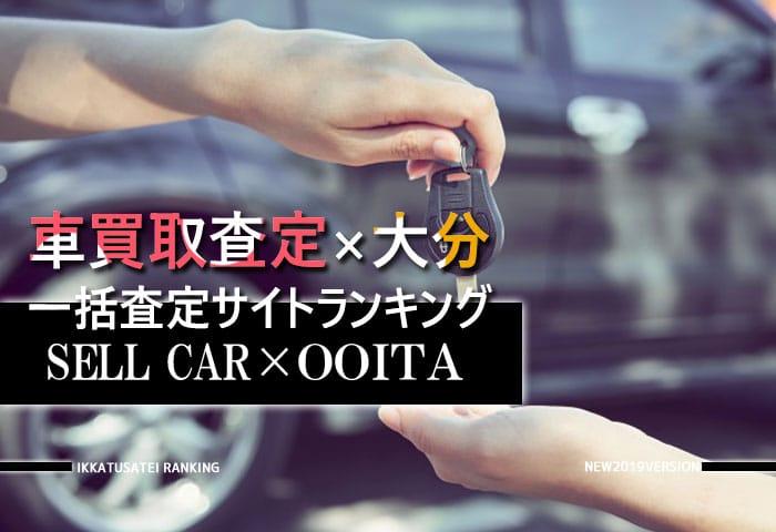 車買取査定 大分
