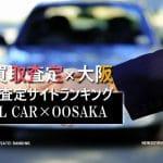 車買取査定 大阪