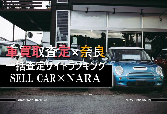車買取査定 奈良
