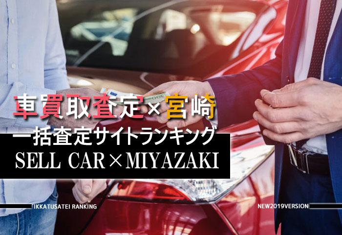 車買取査定 宮崎