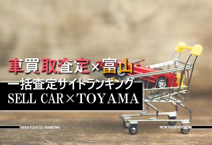 車買取査定 富山