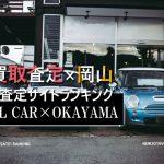 車買取査定 岡山