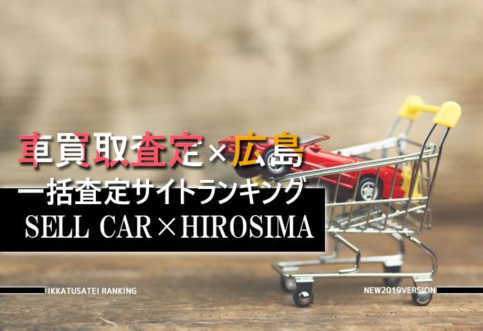 車買取査定 広島
