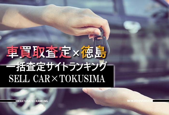 車買取査定 徳島