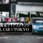 車買取査定 東京
