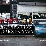 車買取査定 沖縄