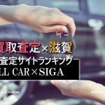 車買取査定 滋賀