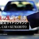 車買取査定 熊本