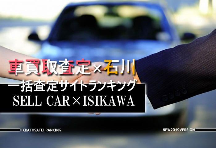 車買取査定 石川