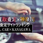 車買取査定 神奈川