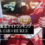 車買取査定 福井