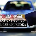 車買取査定 福岡
