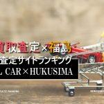 車買取査定 福島