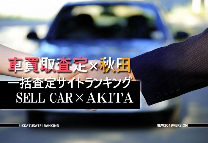 車買取査定 秋田