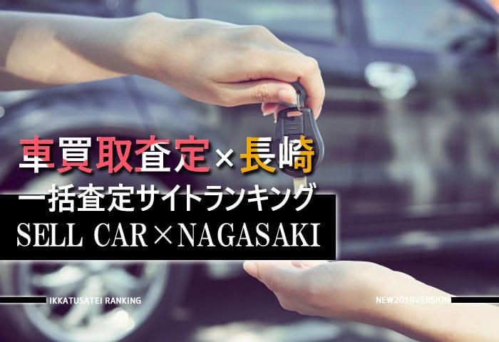 車買取査定 長崎