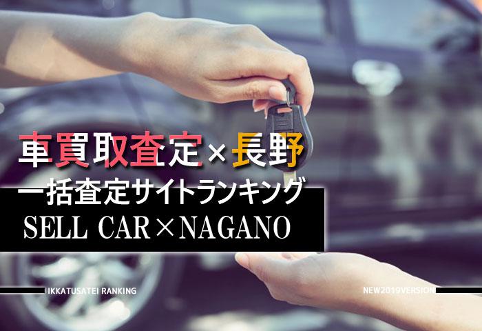 車買取査定 長野