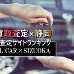 車買取査定 静岡