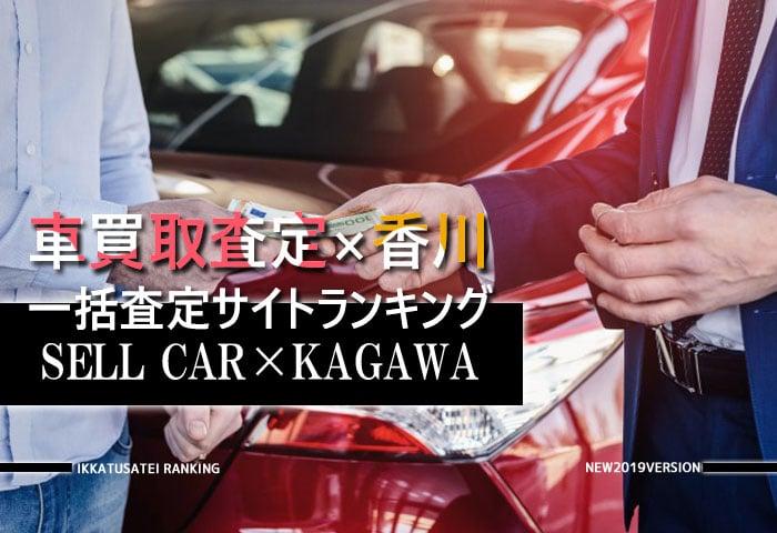 車買取査定 香川