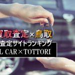 車買取査定-鳥取