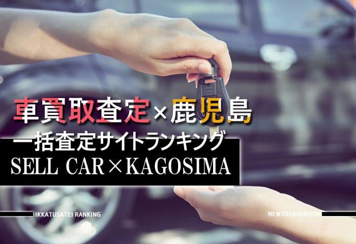 車買取査定 鹿児島